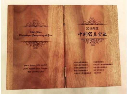 智联招聘再获年度公益企业大奖